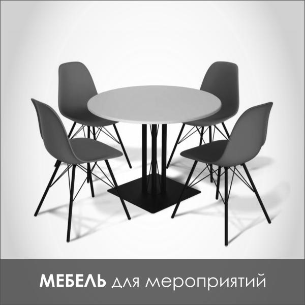 Аренда мебели для мероприятий