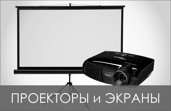 Аренда проекторов и экранов