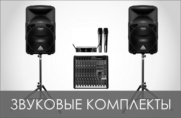 Аренда звуковых комплектов