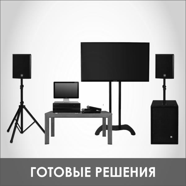 Аренда комплектов оборудования для мероприятий (готовые решения)