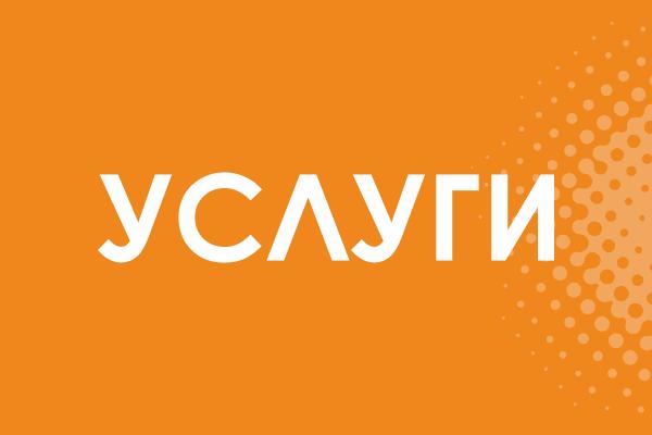 """Список услуг предастовляемых компанией """"ЭВРИКА"""""""