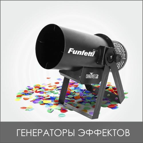 АРЕНДА ГЕНЕРАТОРОВ ЭФФЕКТОВ